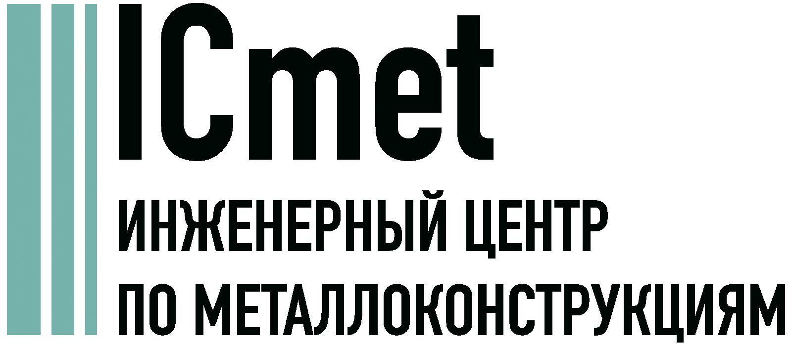 Проектирование металлоконструкций в Комсомольске-на-Амуре